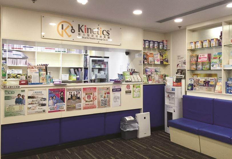 毅力綜合醫護體檢中心 (南豐中心) Kinetics Integrated Medical & Health Centre (Nan Fung Centre)-0