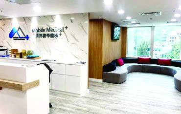 美邦醫學體檢中心 (新城市中央廣場) Mobile Medical (Grand Central Plaza)-1