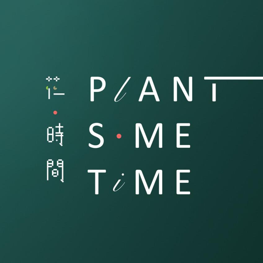 花‧時間 Plant Some Time-0-婚禮當日