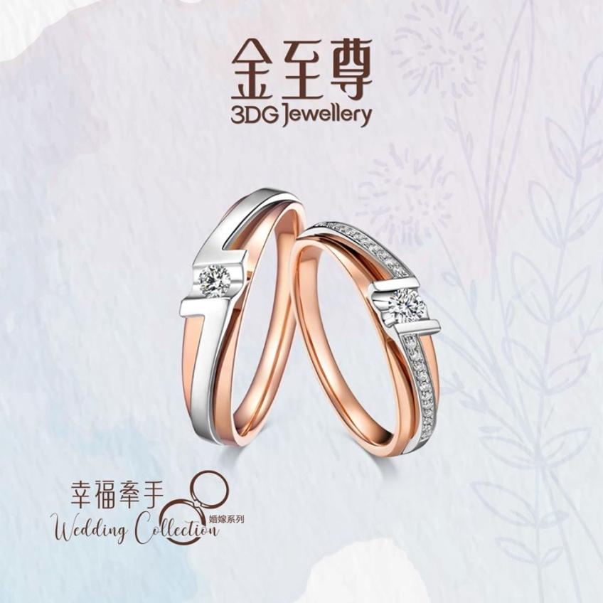 金至尊珠寶 3DG Jewellery-3-婚戒首飾