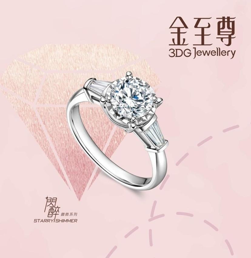 金至尊珠寶 3DG Jewellery-0-婚戒首飾