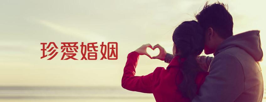 香港公教婚姻輔導會 The Hong Kong Catholic Marriage Advisory Council-2-婚禮服務