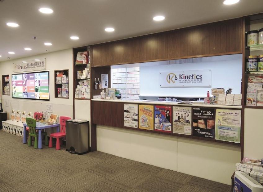 毅力綜合醫護體檢中心 (恆成大廈) Kinetics Integrated Medical & Health Centre (Hang Shing Building)-0