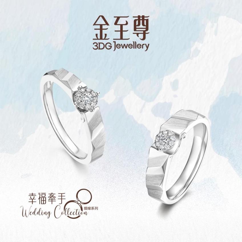 金至尊珠寶 3DG Jewellery-4-婚戒首飾