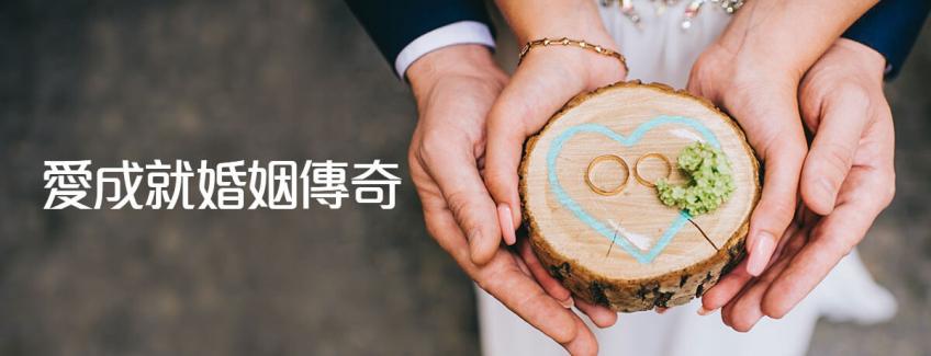 香港公教婚姻輔導會 The Hong Kong Catholic Marriage Advisory Council-1-婚禮服務