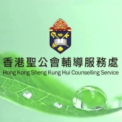 香港聖公會輔導服務處 Hong Kong Sheng Kung Hui Counselling Service-0-婚禮服務