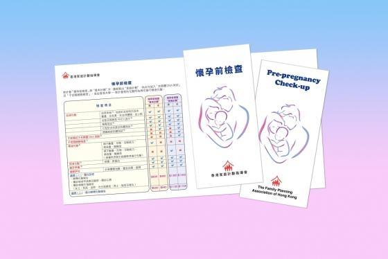 香港家庭計劃指導會 The Family Planning Association of Hong Kong-2-婚禮服務