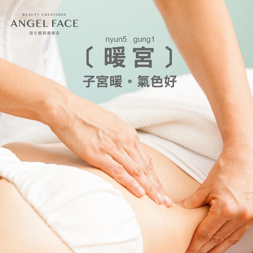 唐安麒豐胸瘦身專門店  ANGEL FACE-3