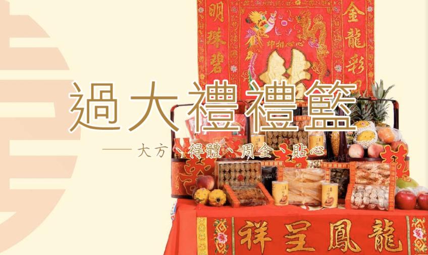 河哥海味 Ho Gor Dried Seafood-0-婚禮服務