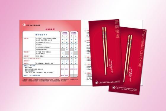 香港家庭計劃指導會 The Family Planning Association of Hong Kong-1-婚禮服務