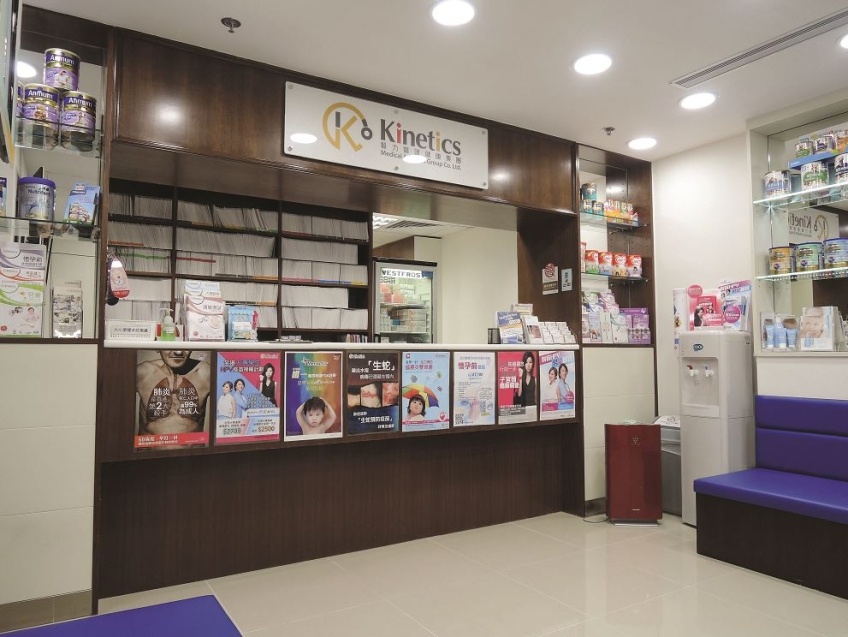 毅力綜合醫護體檢中心 (東角中心)  Kinetics Integrated Medical & Health Centre (East Point Centre)-0-婚禮服務