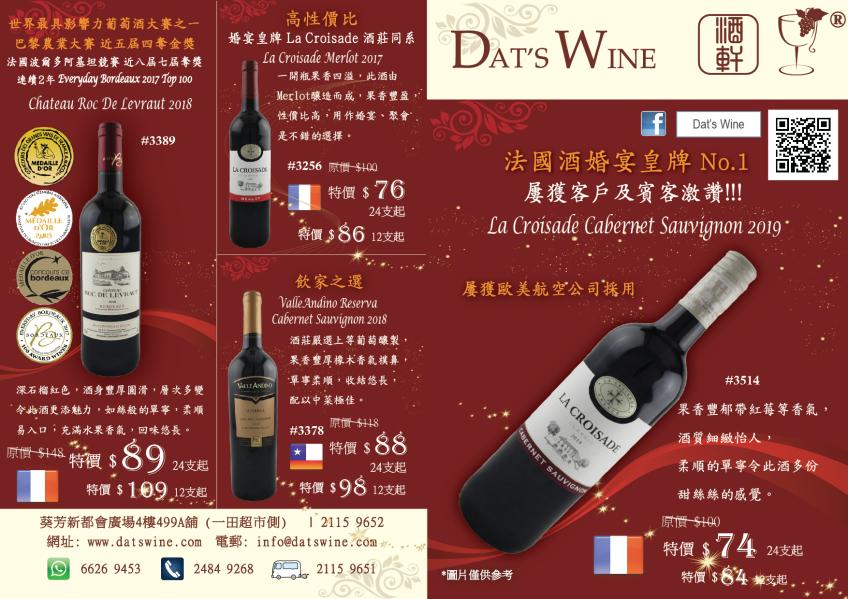 DAT'S WINE 酒軒-2-婚禮服務