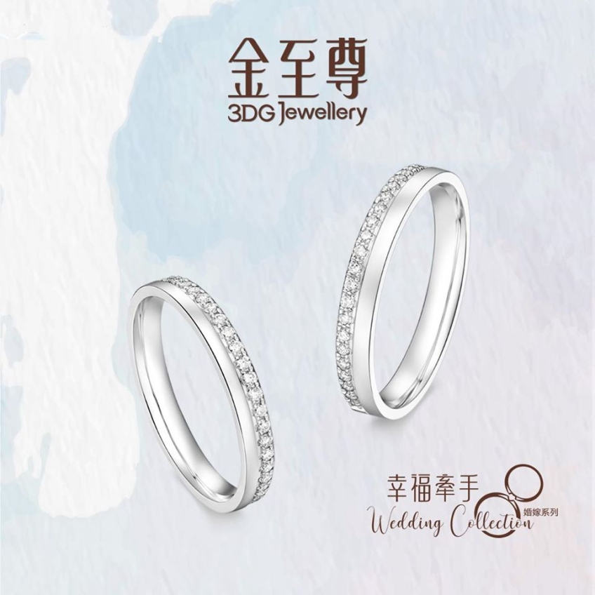 金至尊珠寶 3DG Jewellery-1-婚戒首飾