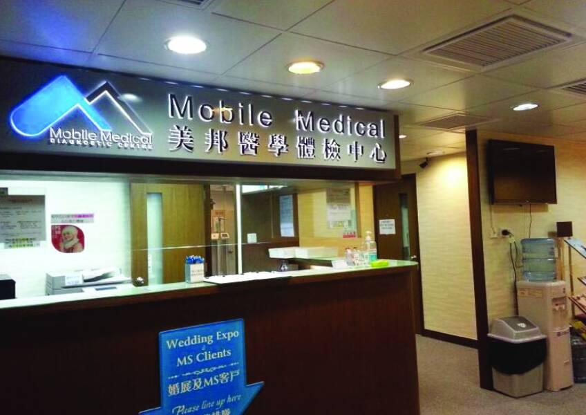 美邦醫學體檢中心 (南豐中心) Mobile Medical (Nan Fung Centre)-0-婚禮服務