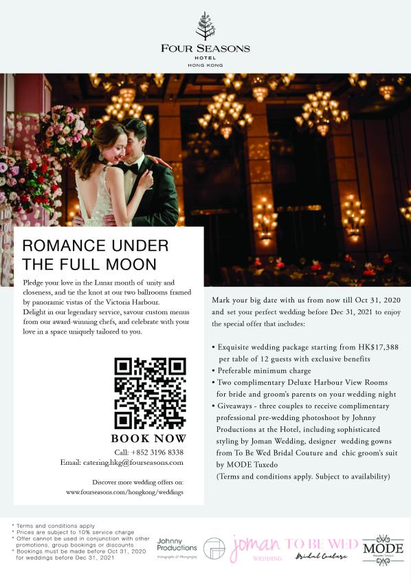 香港四季酒店 Four Seasons Hotel Hong Kong-0-婚宴場地