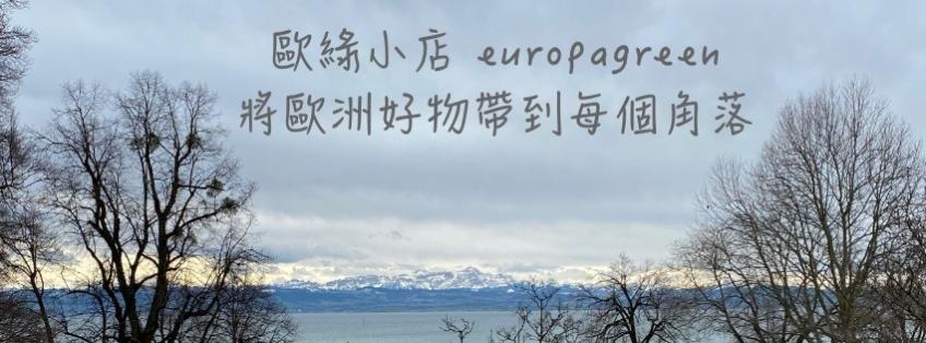 歐綠小店 Europagreen-0-化妝美容